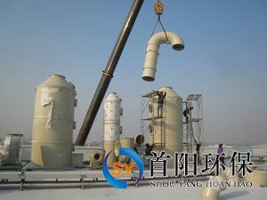 千亿国际娱乐qy886_酸碱废气处理除尘设备