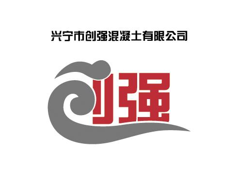 千亿国际_兴宁市创强混凝土有限公司